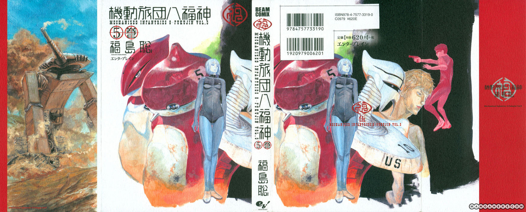 Kidou Ryodan Hachifukujin 22 Page 1