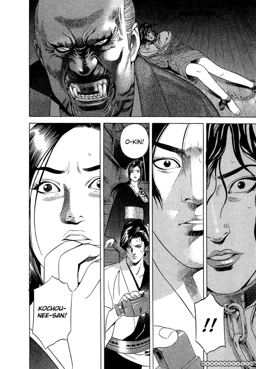 Yamikagishi 7 Page 3