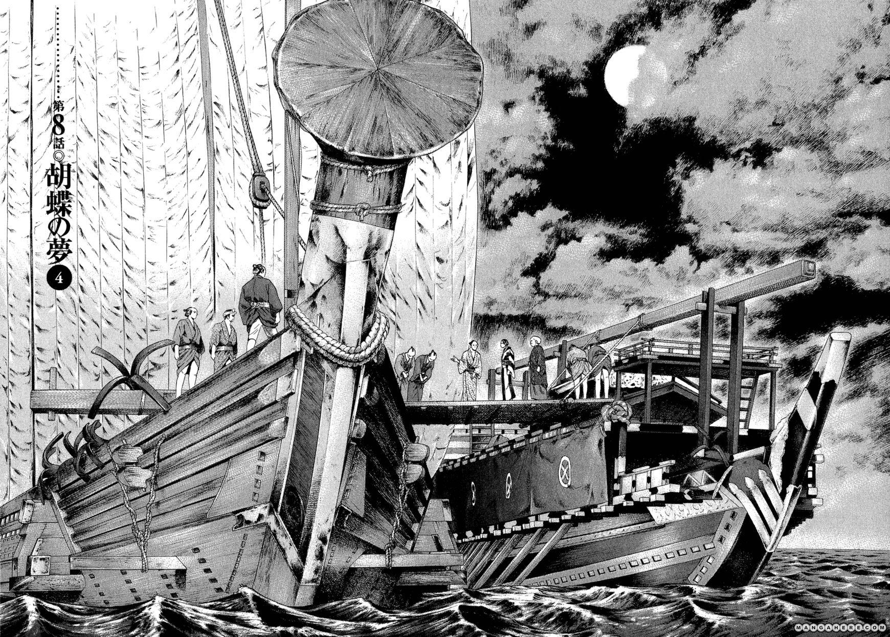 Yamikagishi 8 Page 2