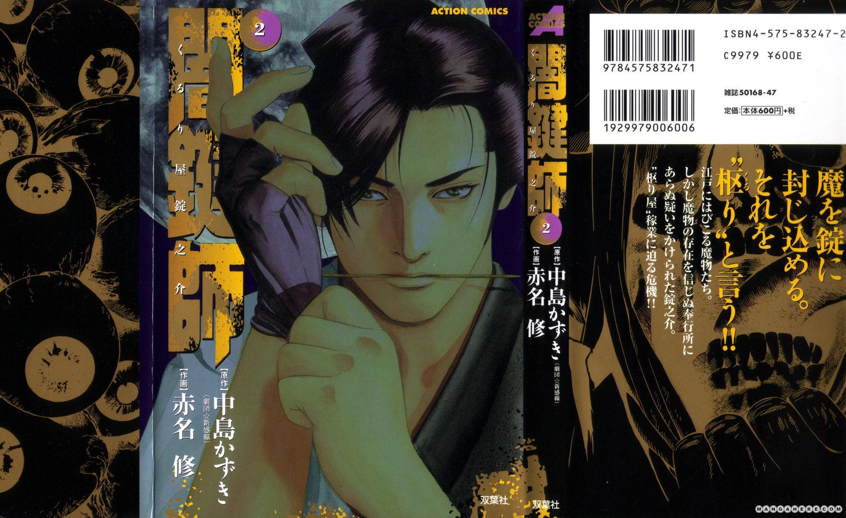 Yamikagishi 9 Page 2