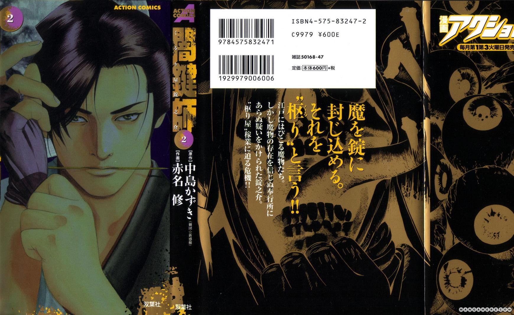 Yamikagishi 9 Page 3