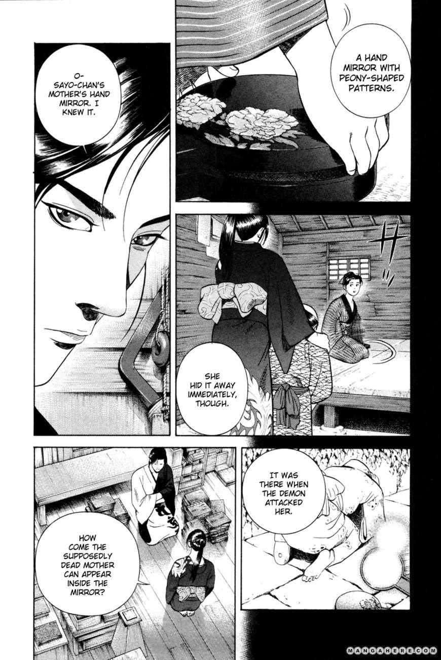 Yamikagishi 13 Page 2