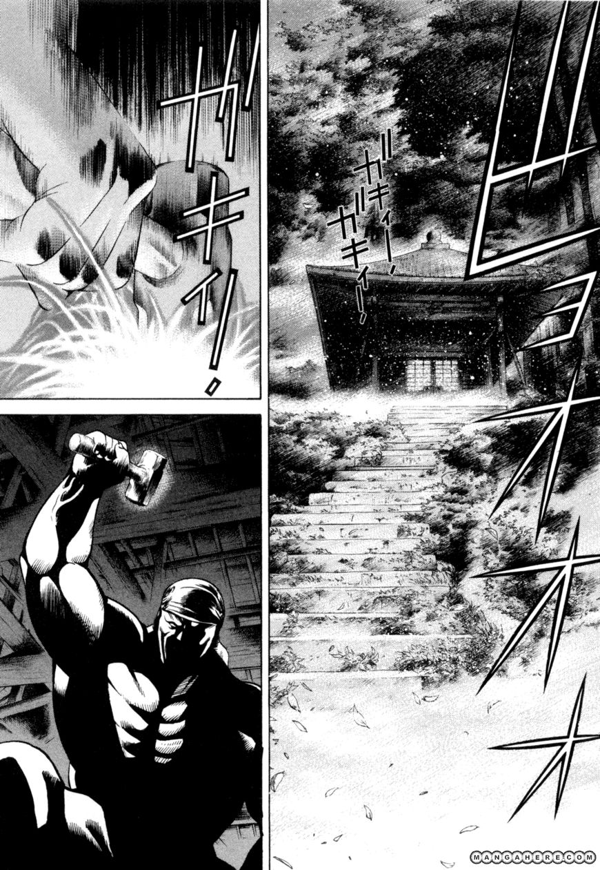 Yamikagishi 14 Page 1