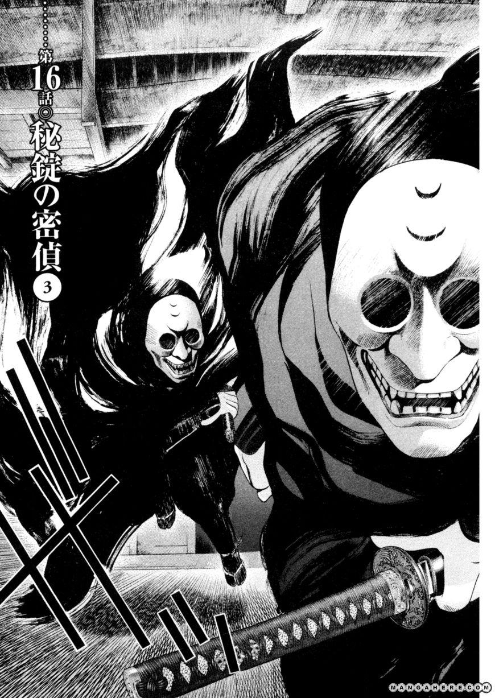 Yamikagishi 16 Page 1