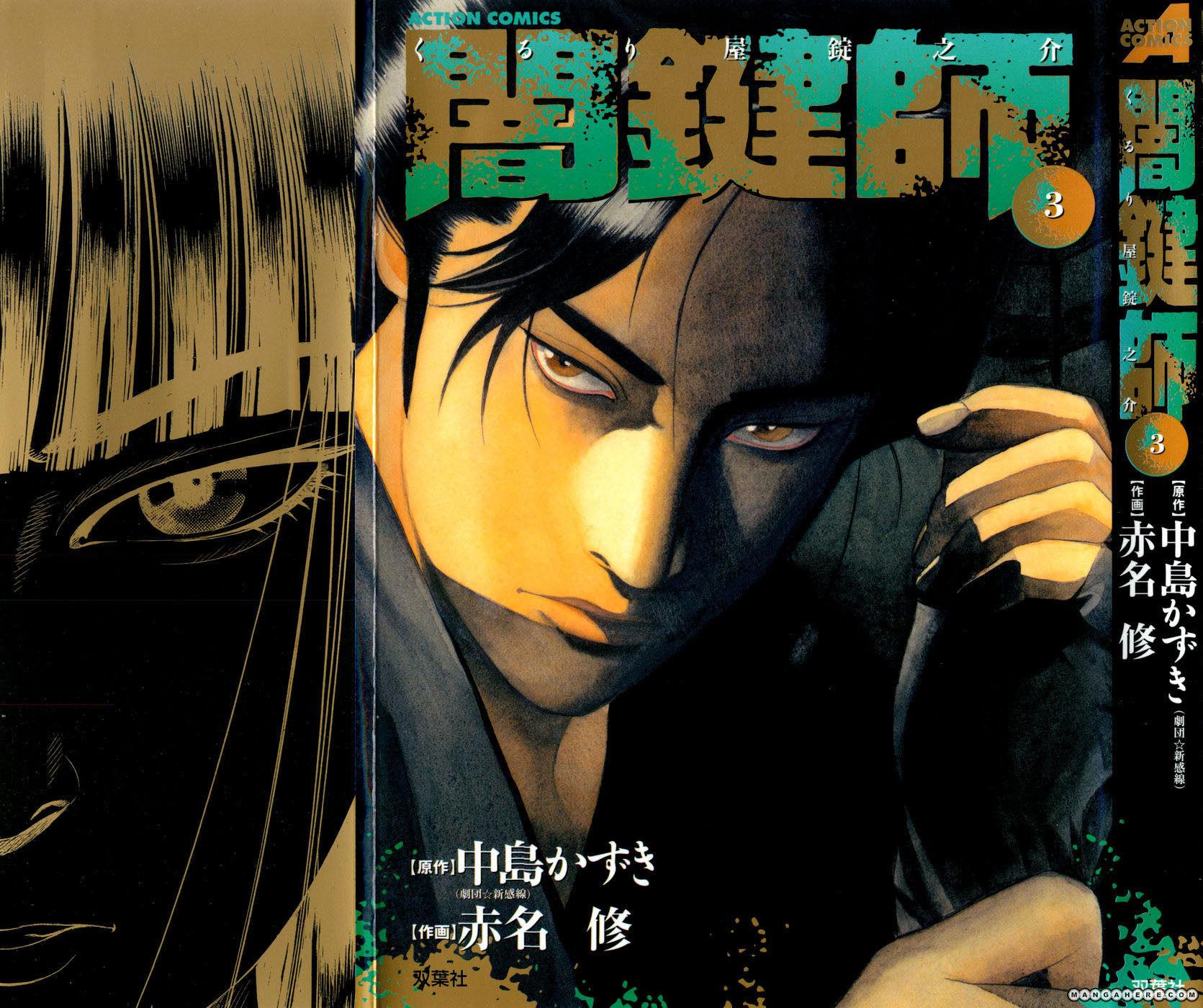 Yamikagishi 17 Page 1