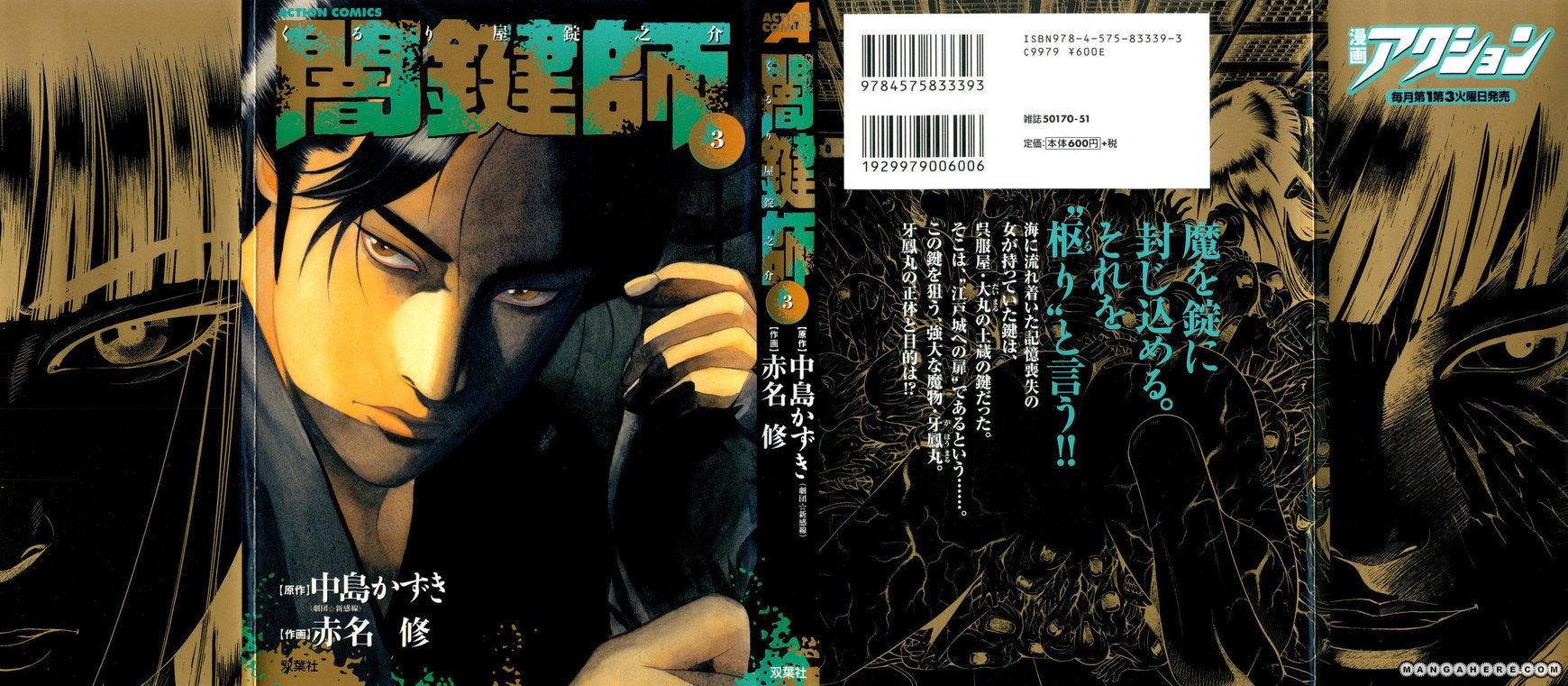 Yamikagishi 17 Page 2