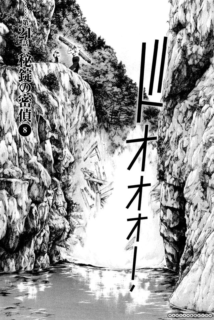 Yamikagishi 21 Page 1