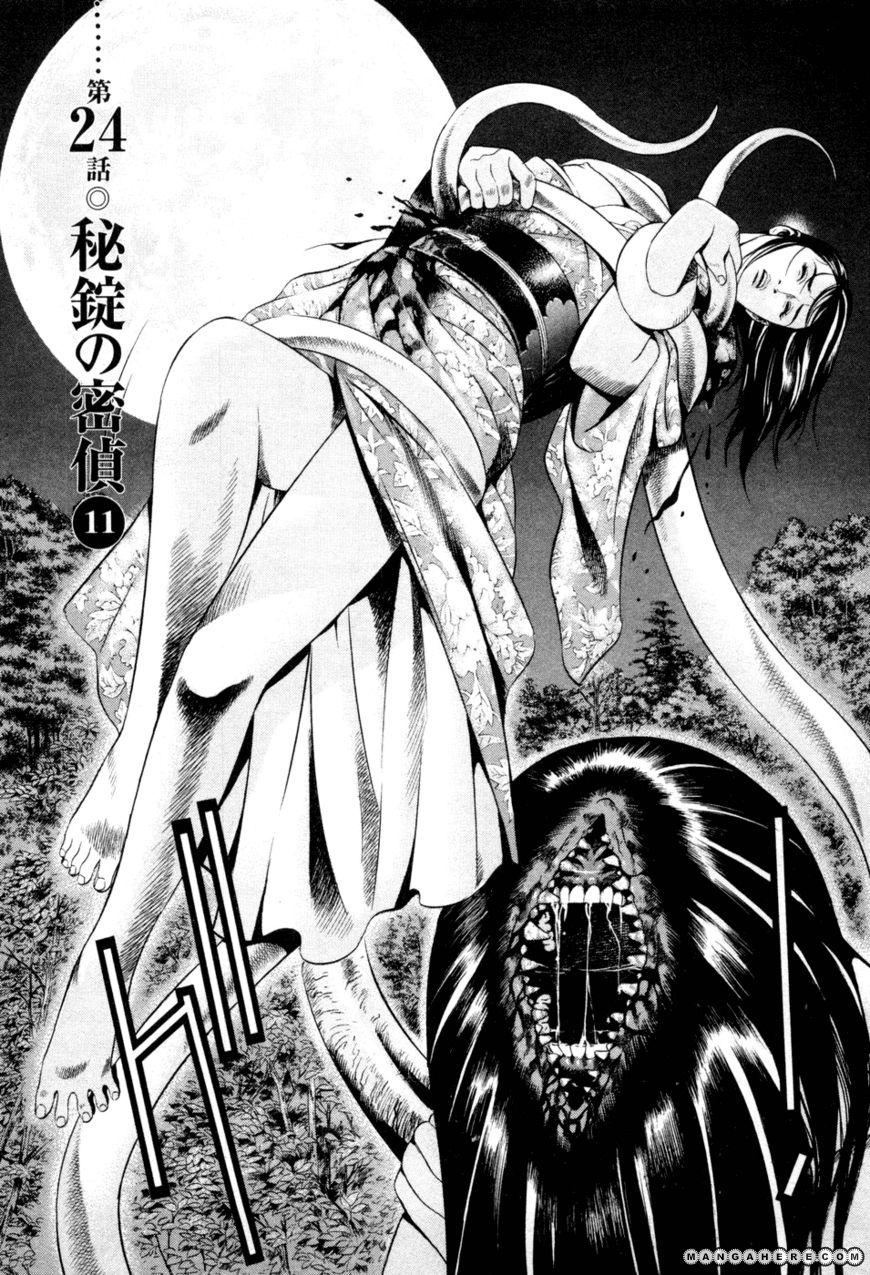 Yamikagishi 24 Page 1
