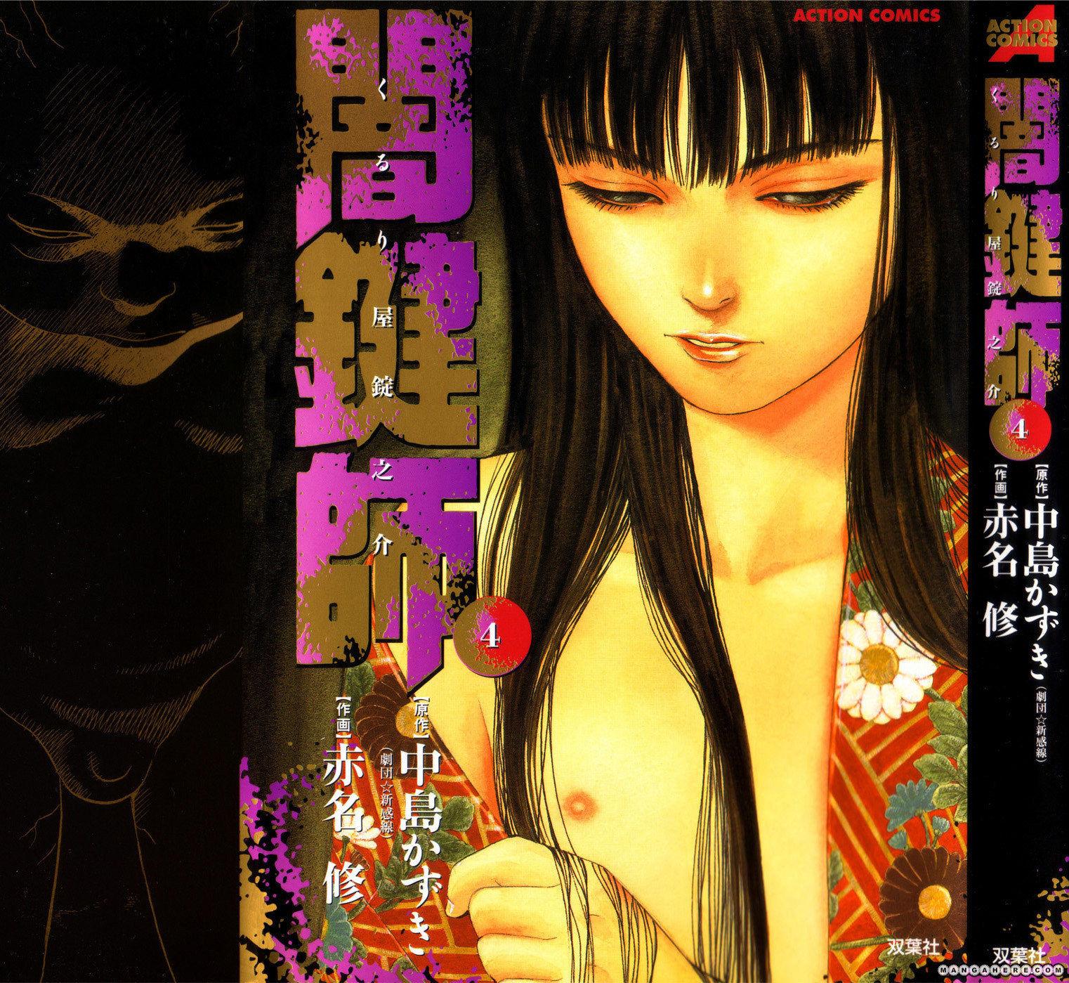 Yamikagishi 25 Page 1