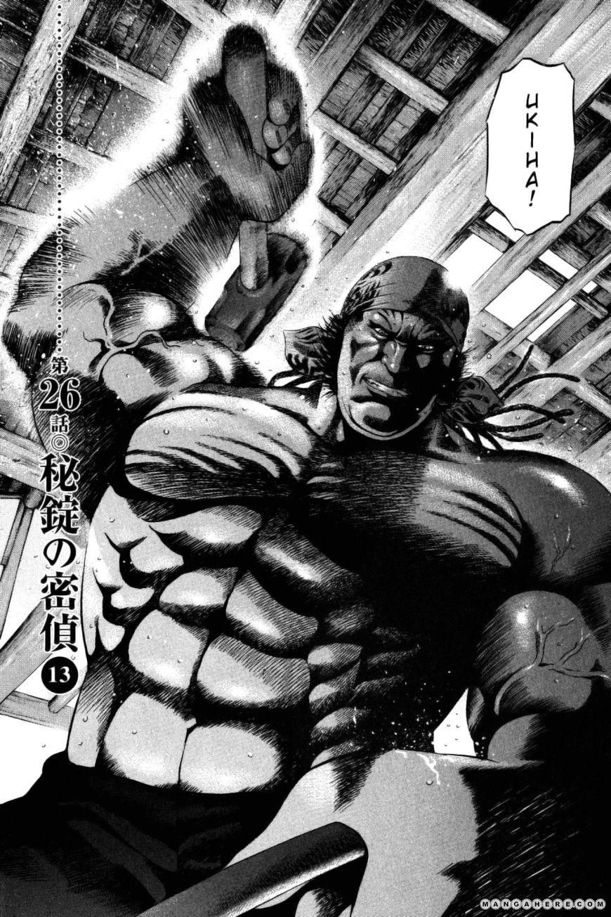 Yamikagishi 26 Page 2