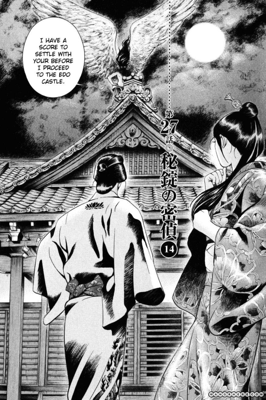 Yamikagishi 27 Page 1