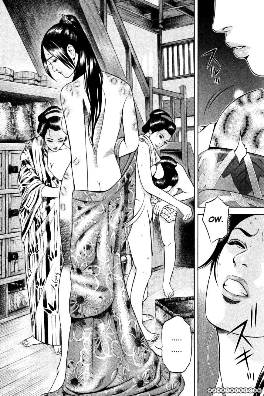 Yamikagishi 30 Page 1