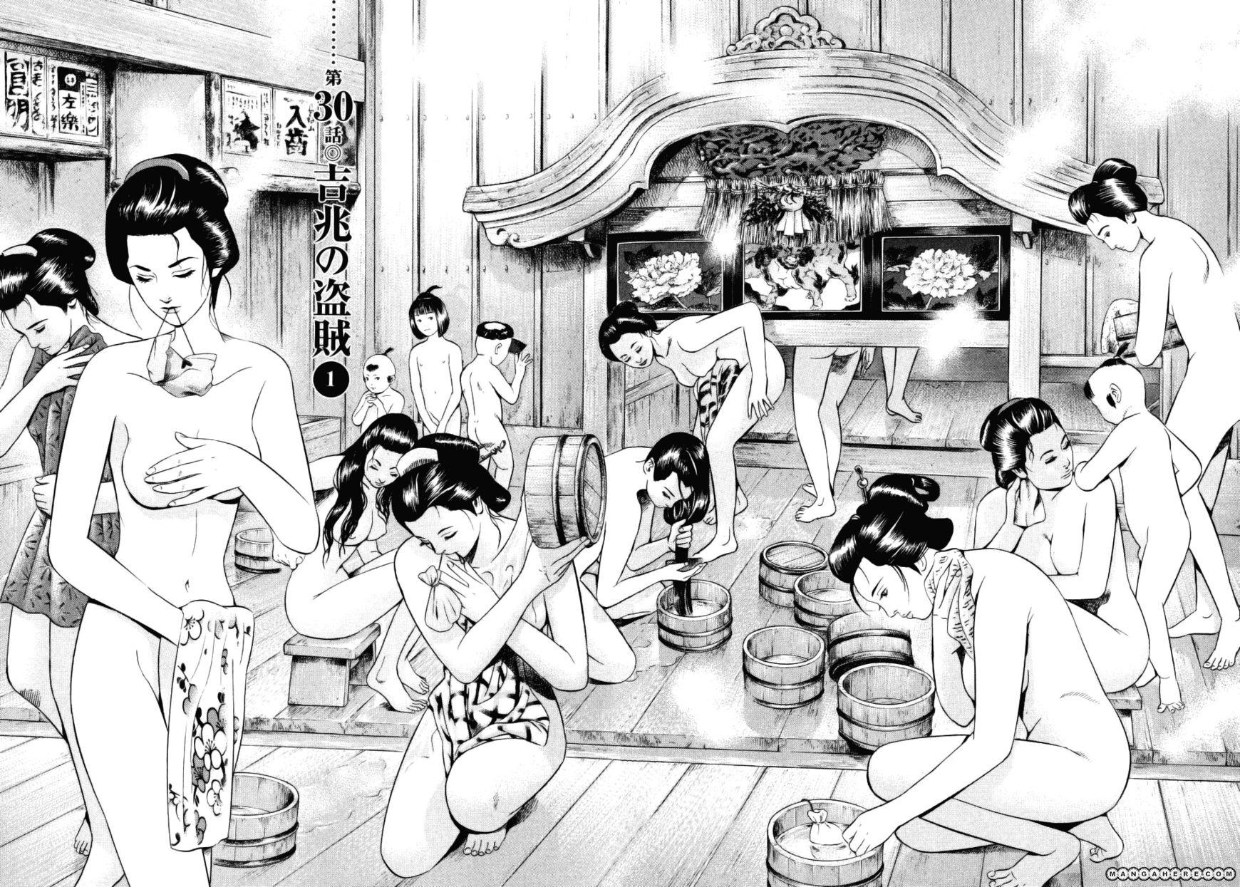 Yamikagishi 30 Page 2