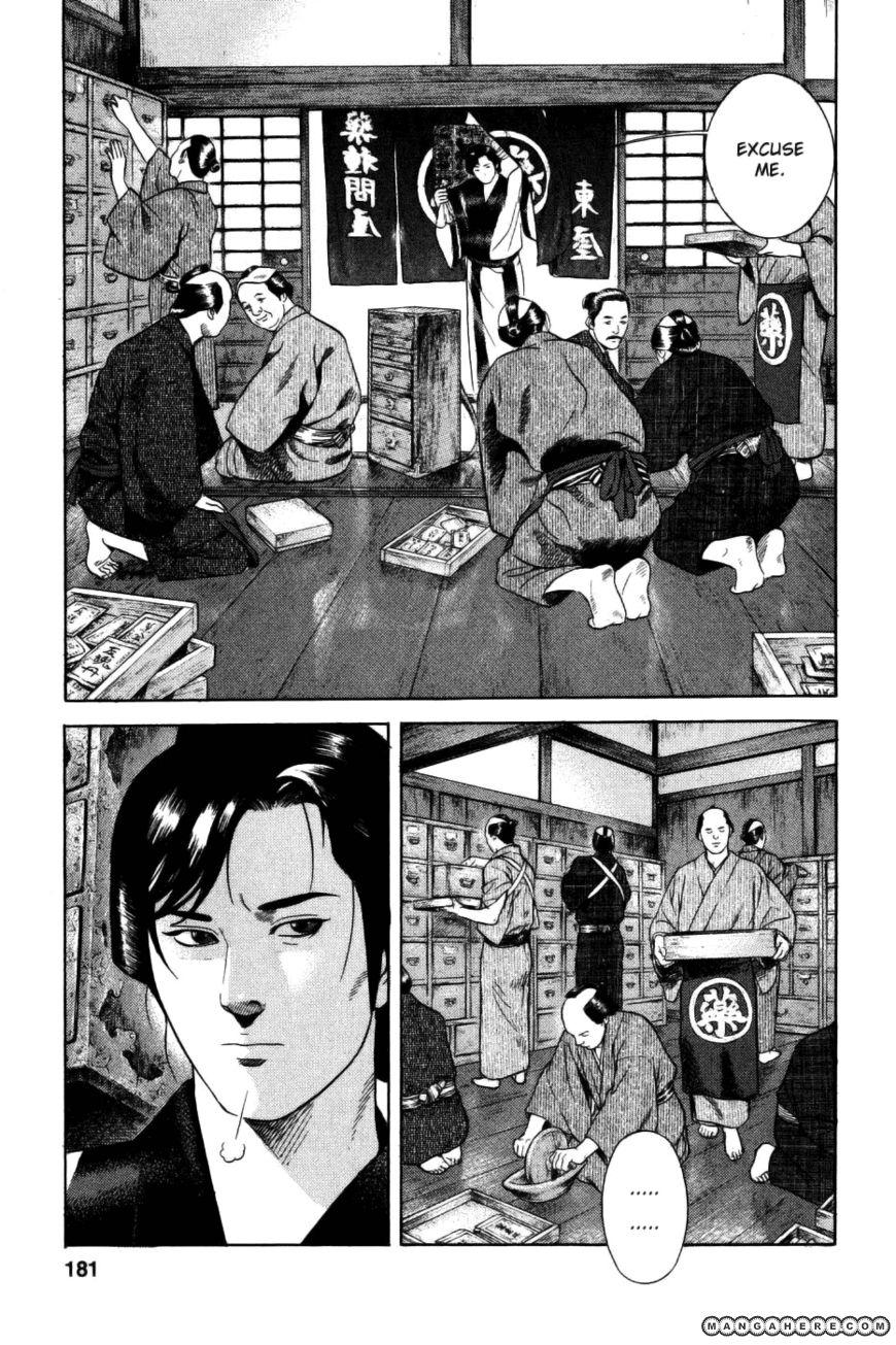 Yamikagishi 32 Page 3