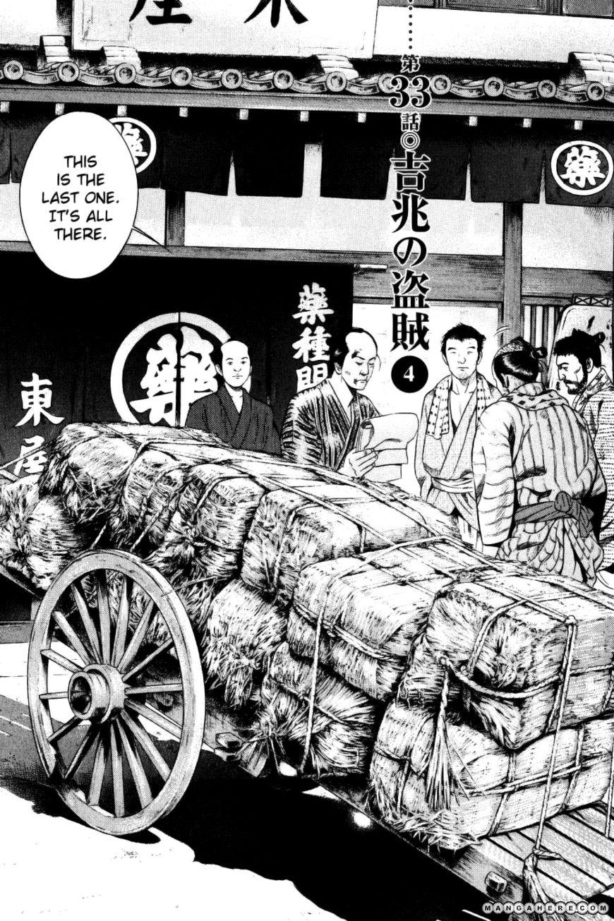 Yamikagishi 33 Page 1