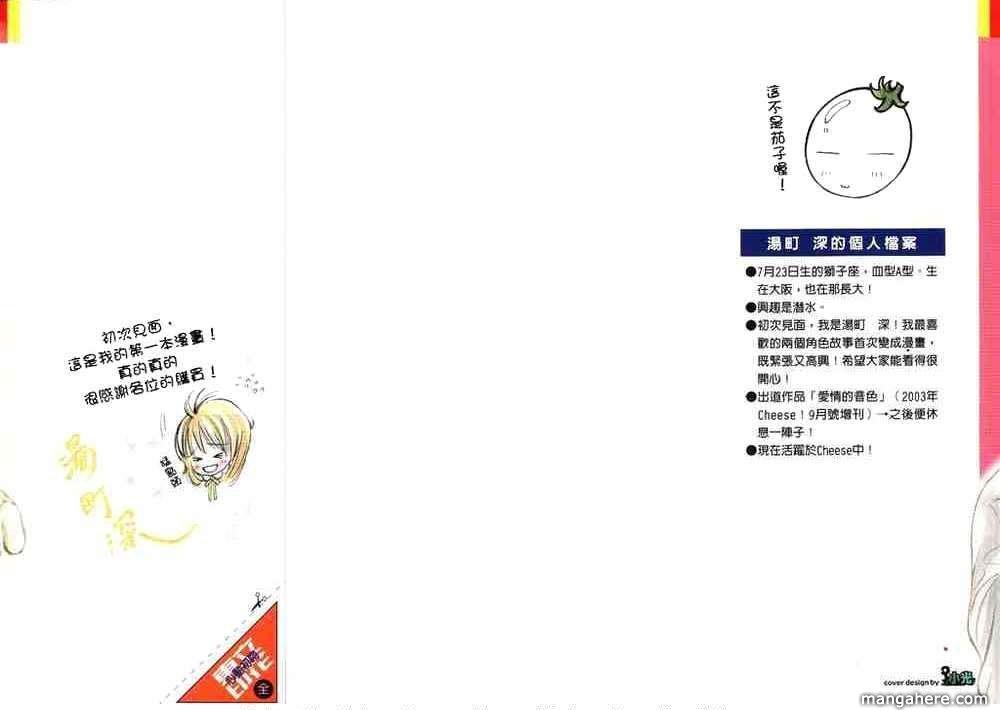 Suki Hajimari no Kiss 1 Page 2
