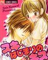 Suki Hajimari no Kiss