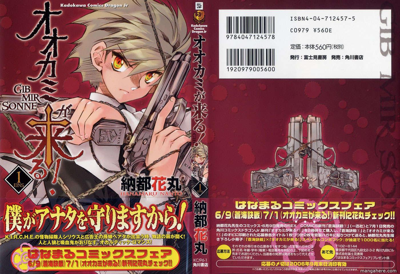 Shinyaku Ookami ga Kuru 1.1 Page 2
