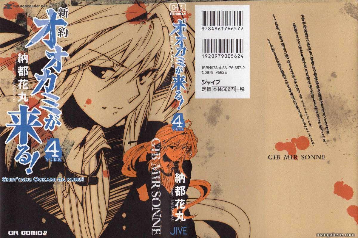 Shinyaku Ookami ga Kuru 15 Page 2