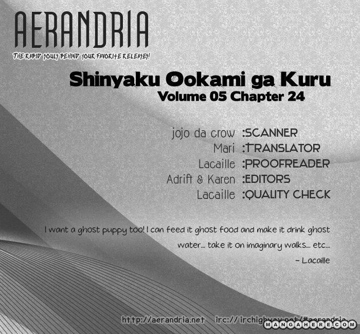 Shinyaku Ookami ga Kuru 24 Page 2