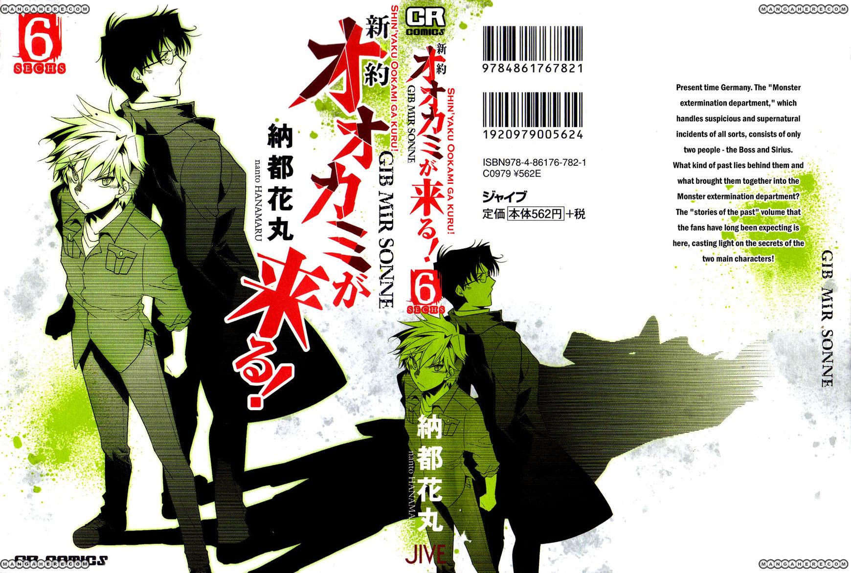 Shinyaku Ookami ga Kuru 30 Page 2