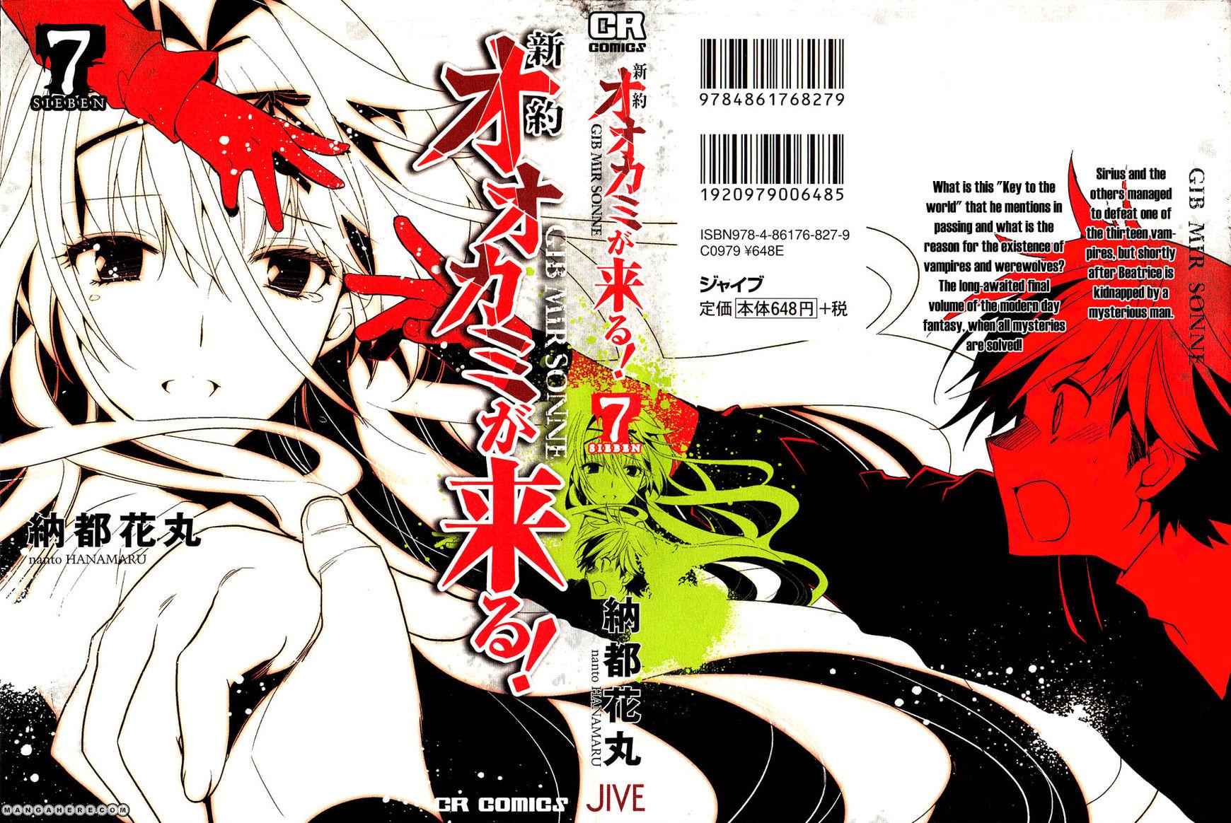 Shinyaku Ookami ga Kuru 36 Page 2