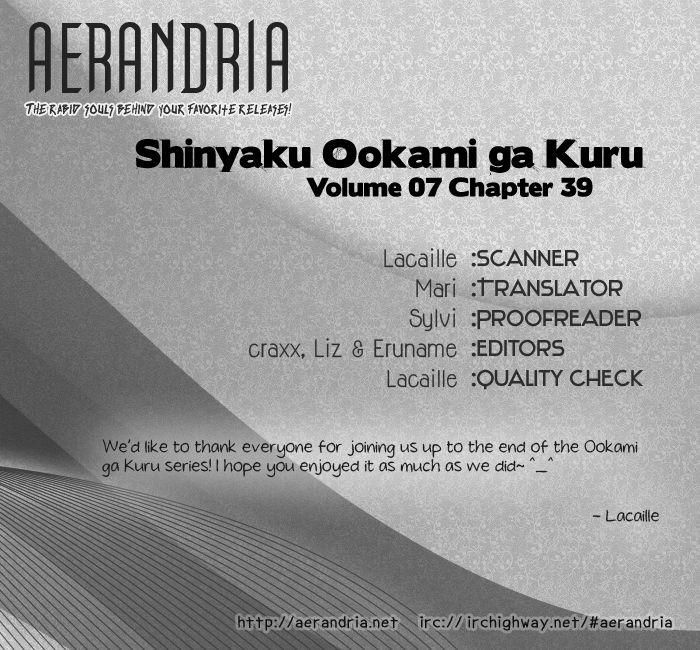 Shinyaku Ookami ga Kuru 39 Page 2