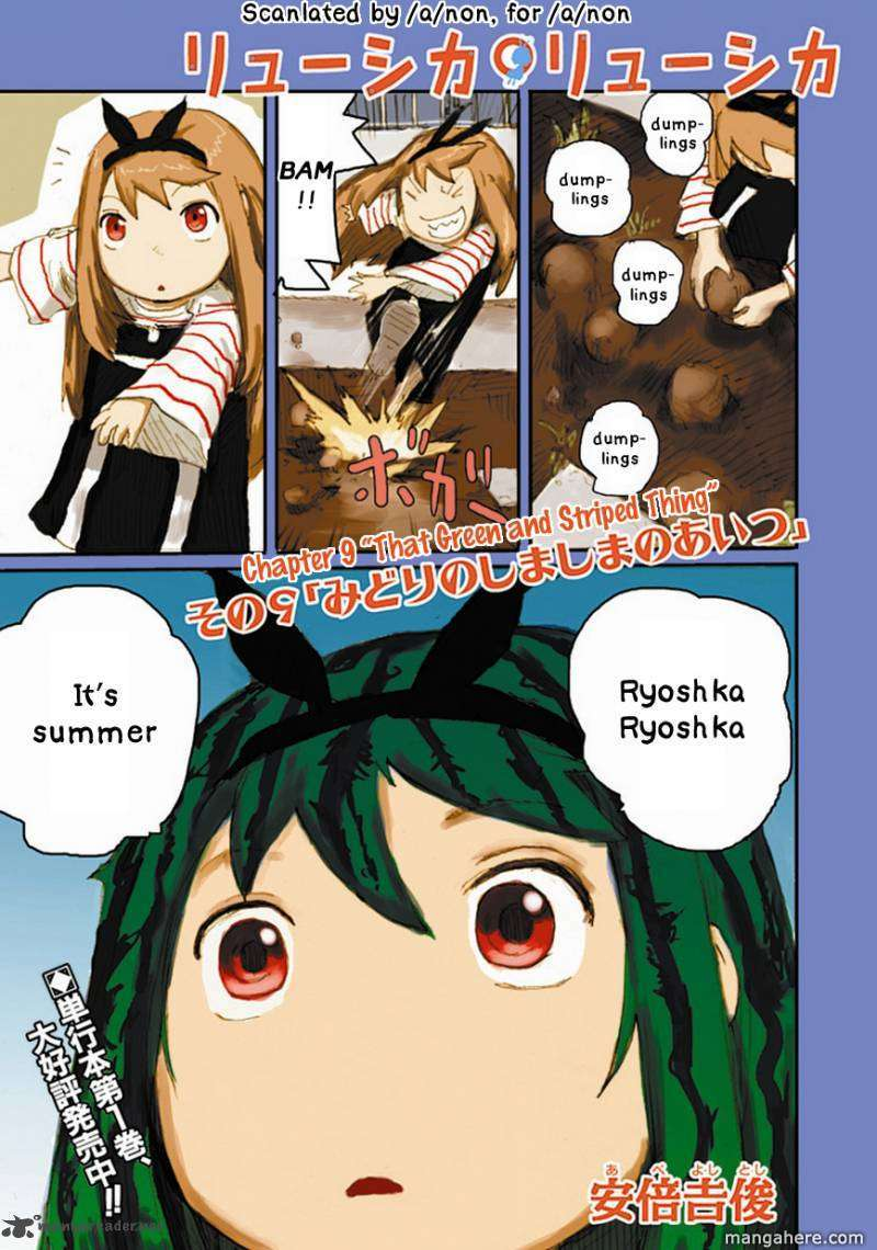 Ryushika Ryushika 9 Page 1