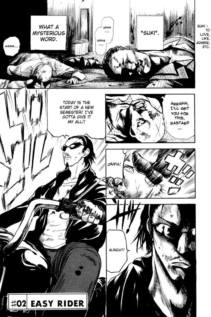 School Rumble 2 Page 1