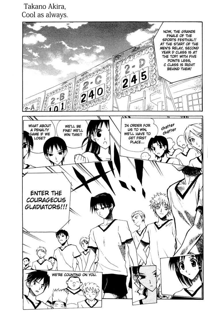 School Rumble 82 Page 3