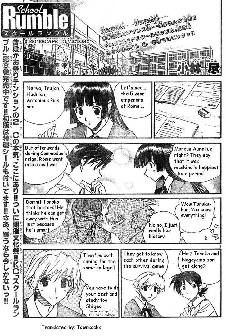School Rumble 140 Page 1