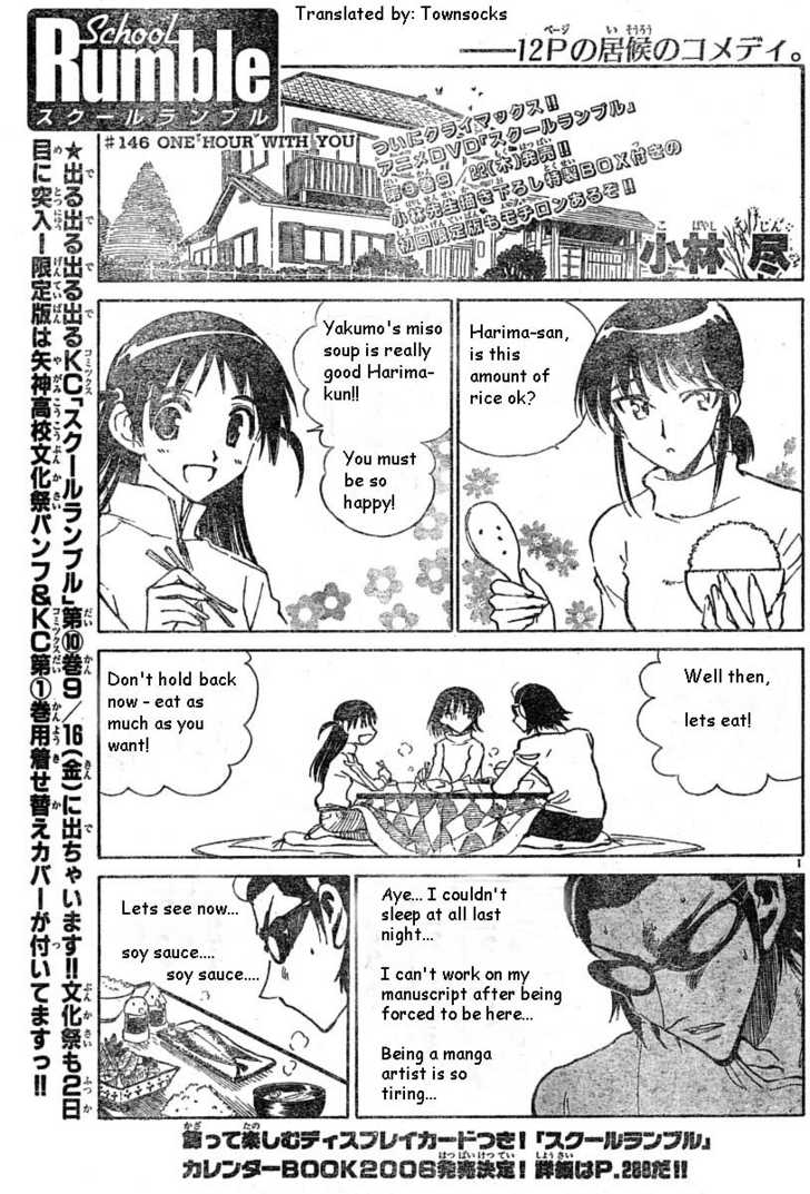School Rumble 146 Page 1