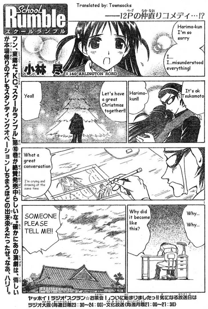 School Rumble 149 Page 1