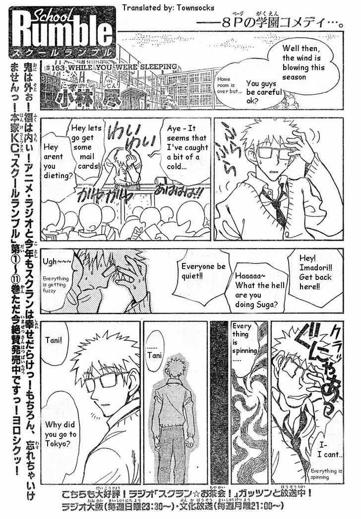 School Rumble 163 Page 1