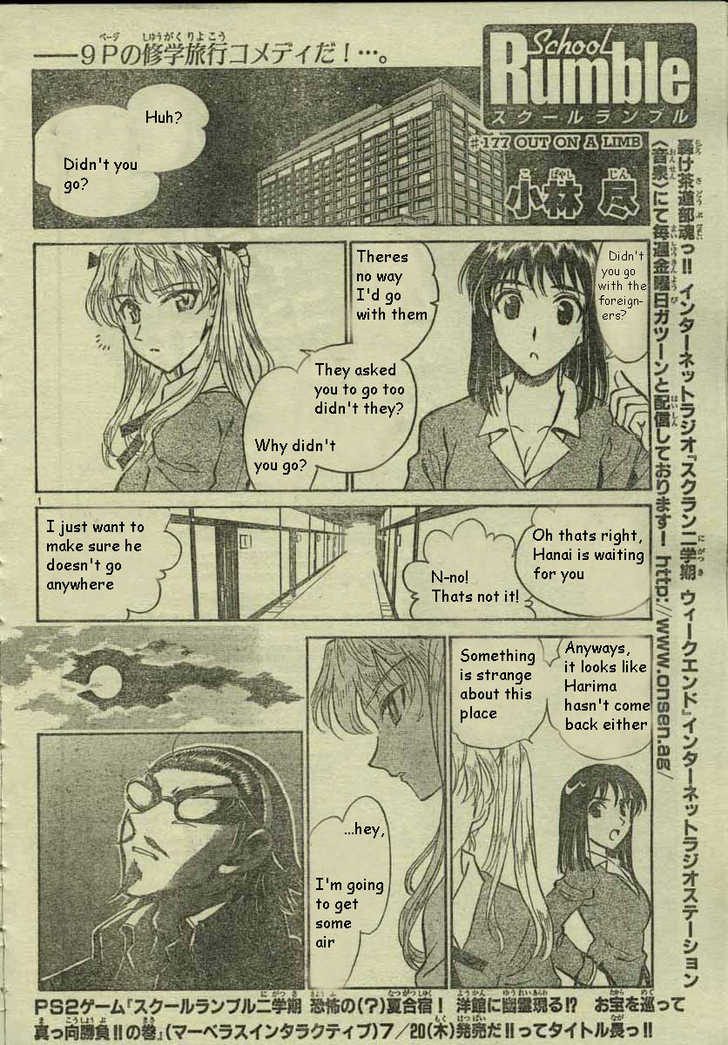 School Rumble 177 Page 1