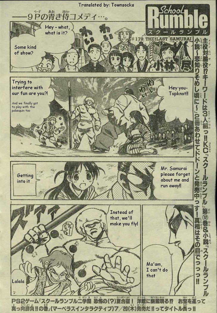 School Rumble 179 Page 1