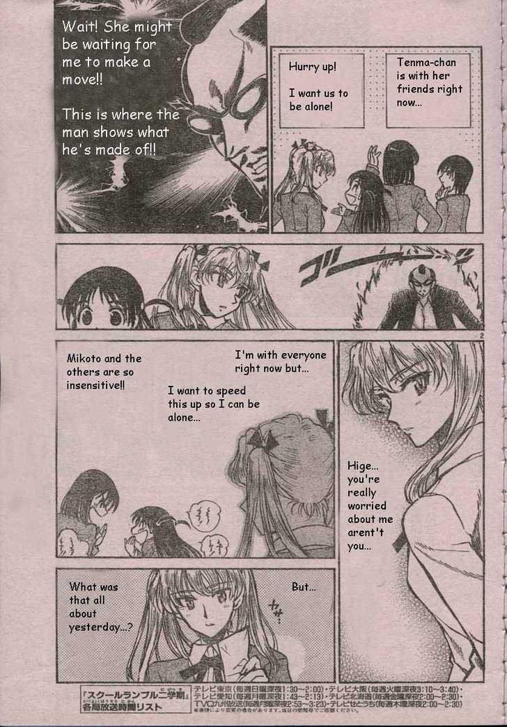 School Rumble 183 Page 2