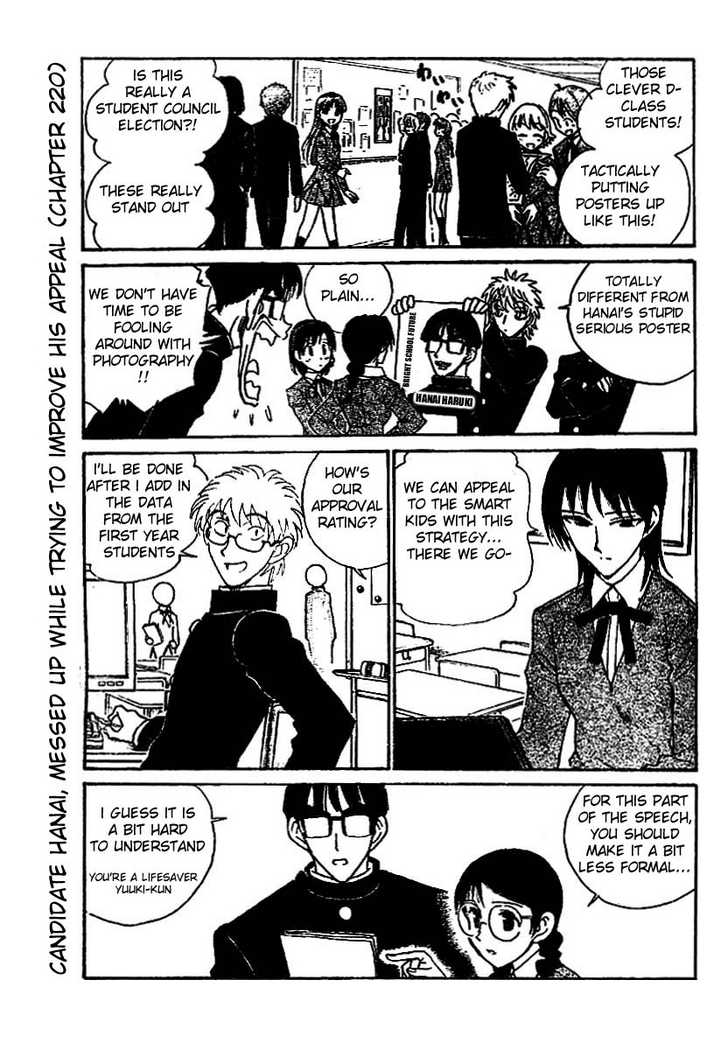 School Rumble 221 Page 2