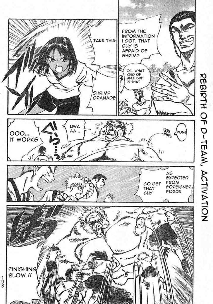 School Rumble 246 Page 3