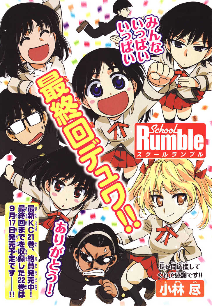 School Rumble 283 Page 1