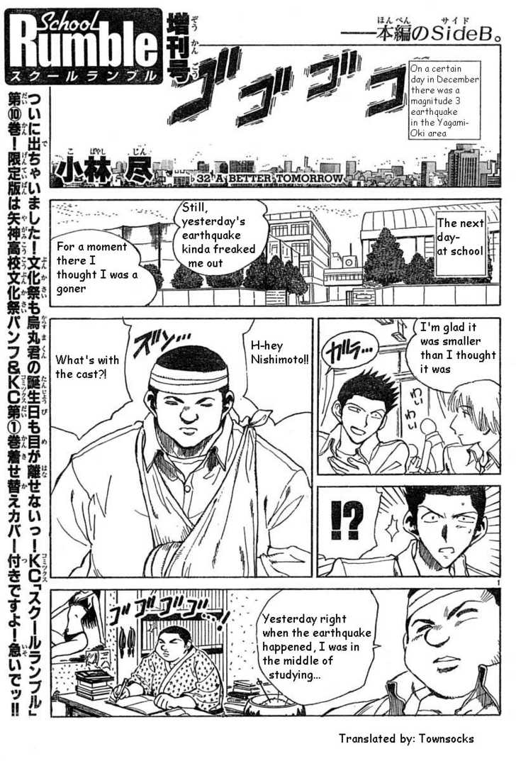 School Rumble 32 Page 1