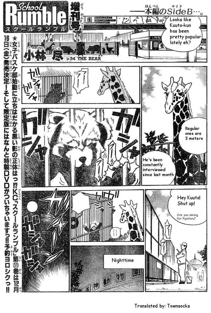 School Rumble 34 Page 1