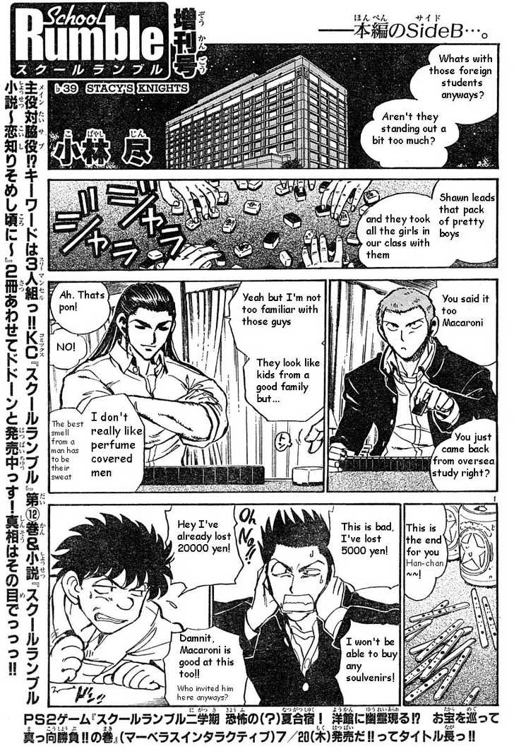 School Rumble 39 Page 1
