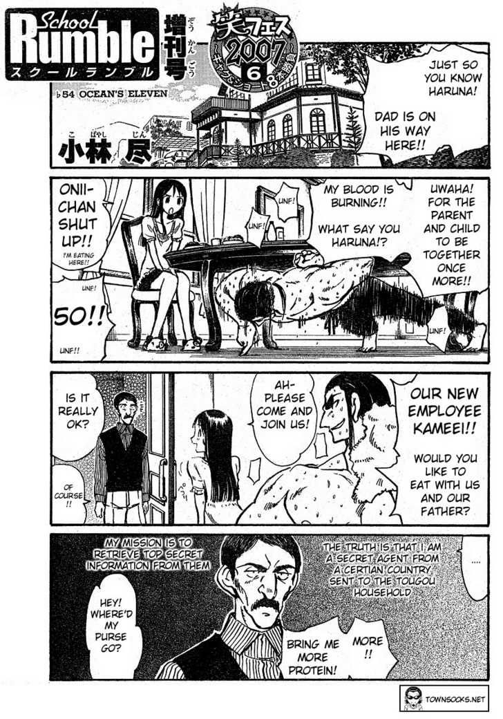 School Rumble 54 Page 1