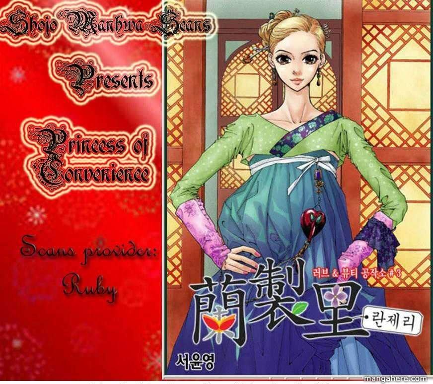 Ichiya Dake No Princess 1 Page 1