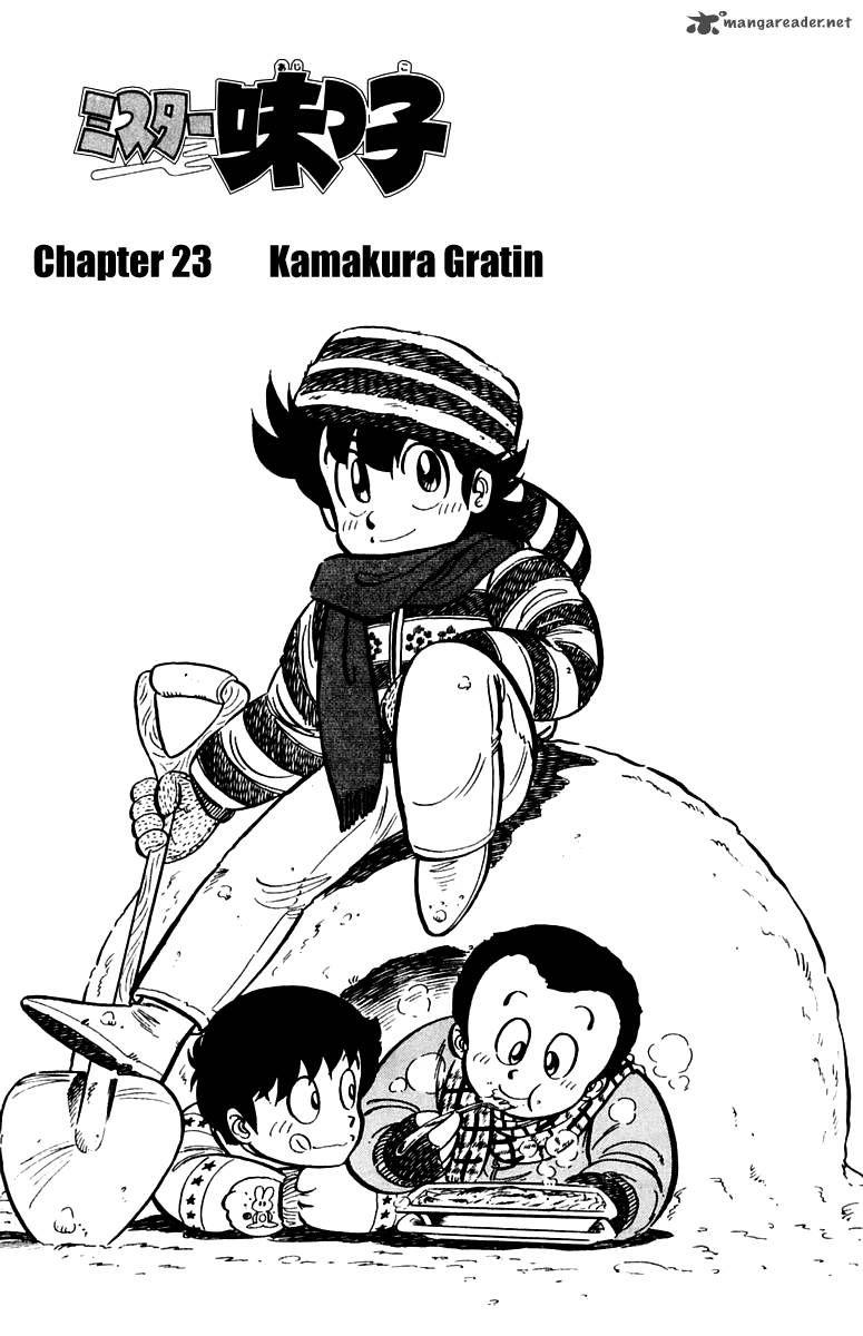 Mister Ajikko 23 Page 1