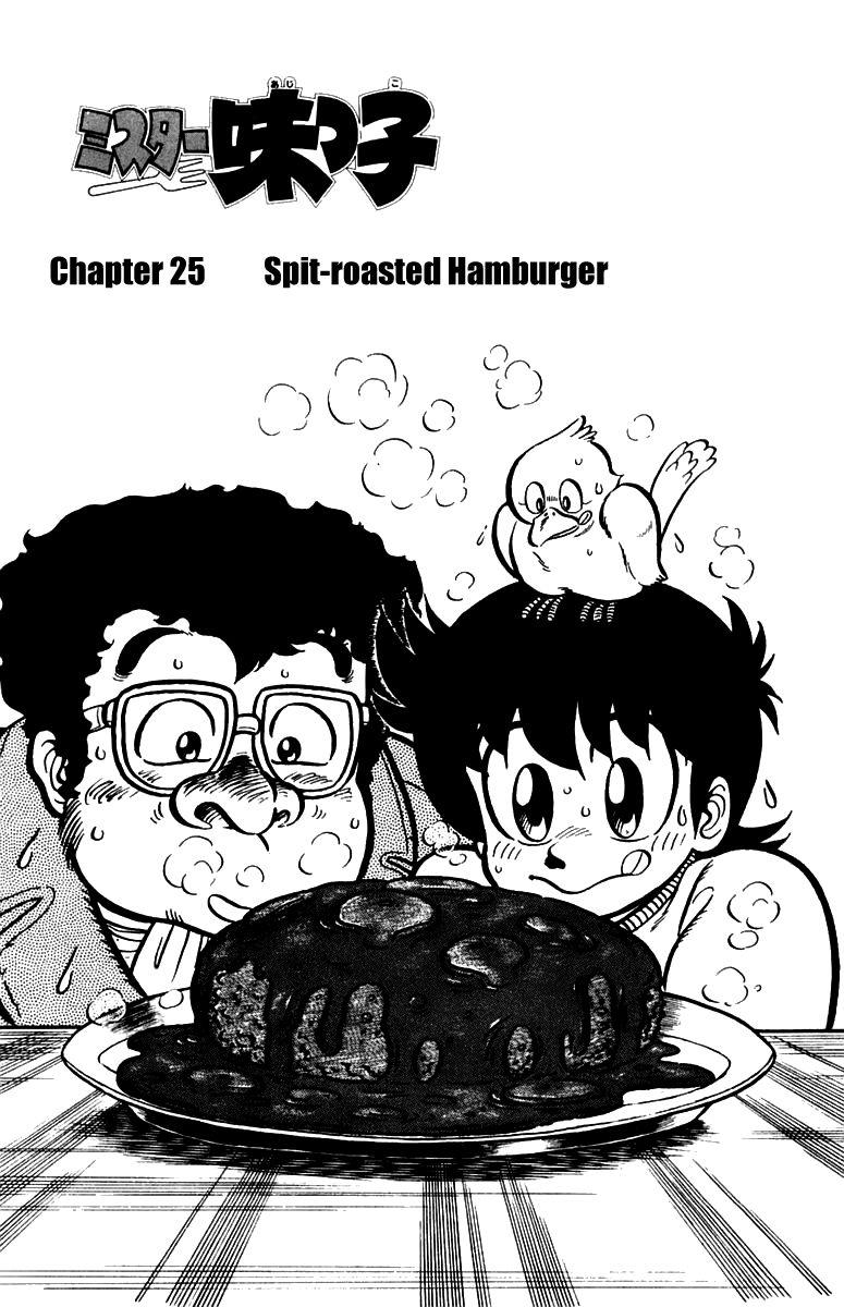 Mister Ajikko 25 Page 1