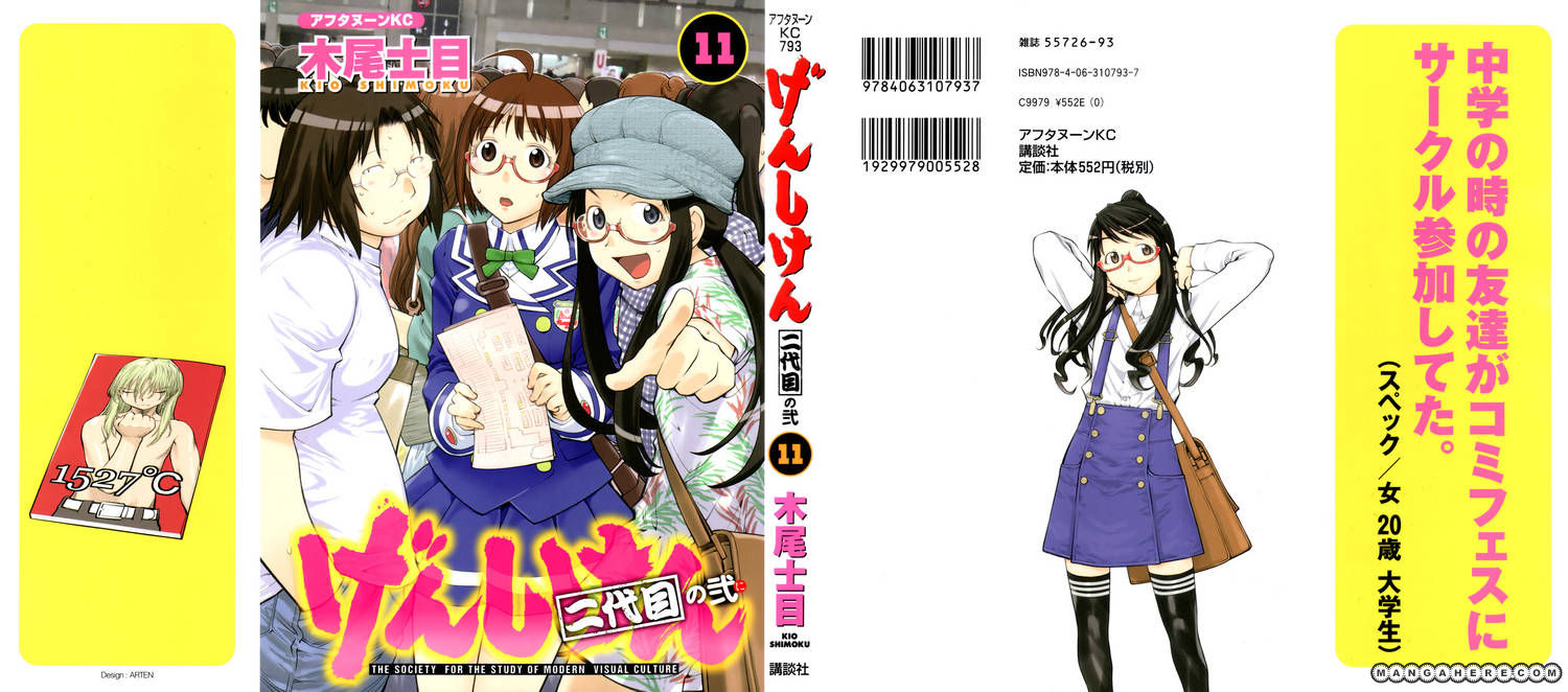 Genshiken Nidaime - The Society for the Study of Modern Visual Culture II 62 Page 1