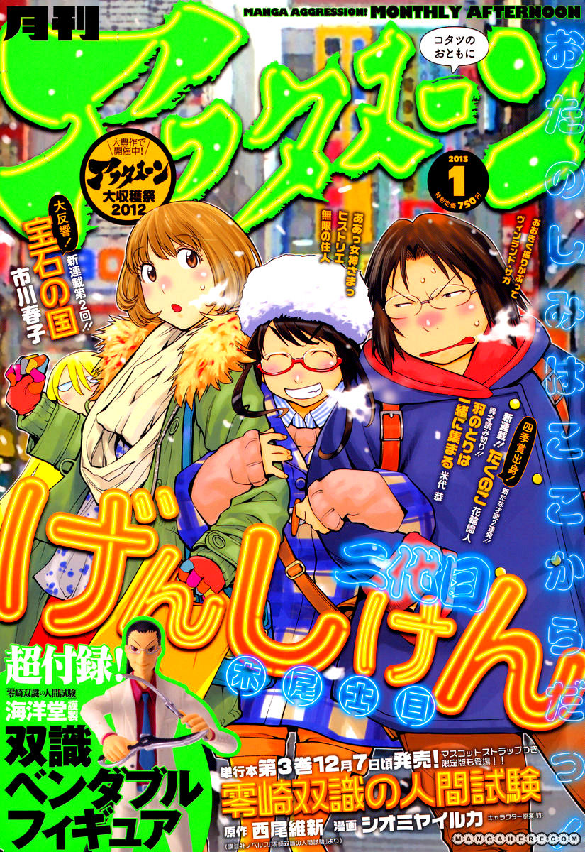 Genshiken Nidaime - The Society for the Study of Modern Visual Culture II 82 Page 1