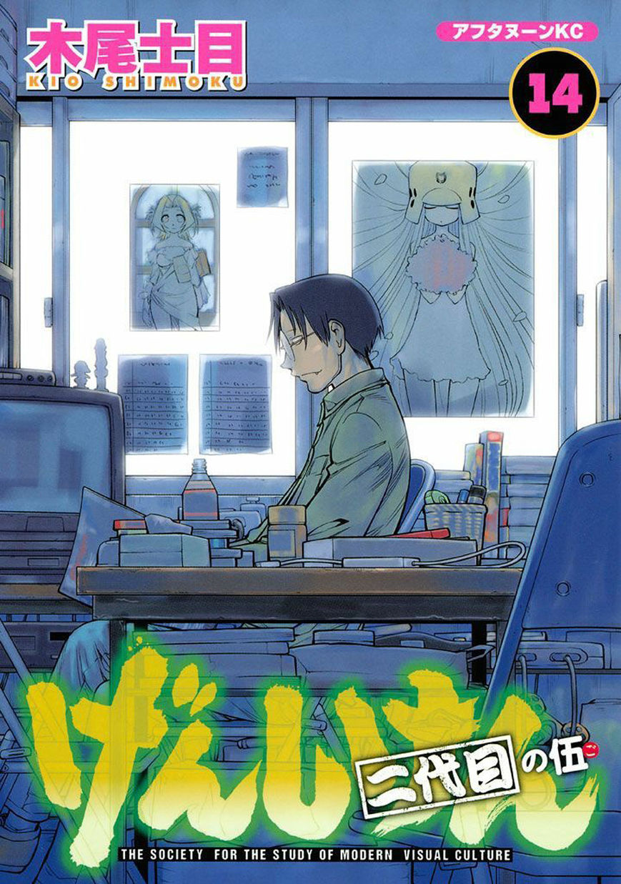 Genshiken Nidaime - The Society for the Study of Modern Visual Culture II 85.5 Page 1